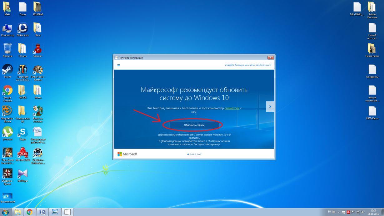 Оновлення до Windows 10